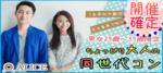 【東京都新宿の恋活パーティー】街コンALICE主催 2018年10月21日