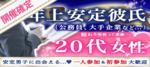 【愛知県名駅の恋活パーティー】街コンALICE主催 2018年10月21日