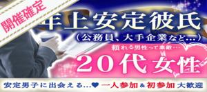 【長野県長野の恋活パーティー】街コンALICE主催 2018年10月21日