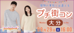 【大分県大分の恋活パーティー】パーティーズブック主催 2018年9月29日