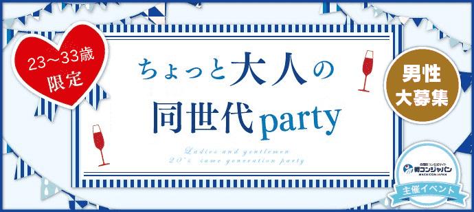 ちょっと大人の同世代パーティー in 広島