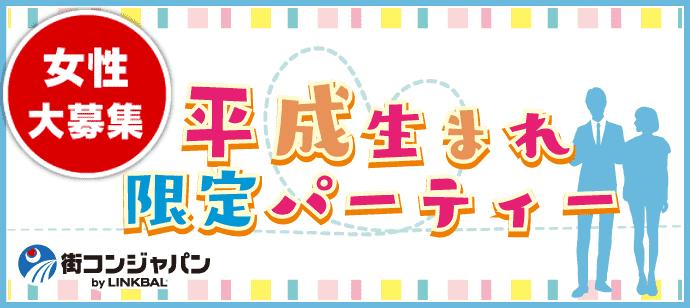 平成生まれ限定パーティー☆in広島