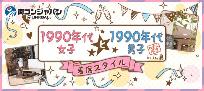 1990年代生まれ★限定パーティー  in広島