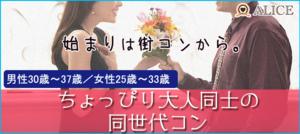 【茨城県つくばの恋活パーティー】街コンALICE主催 2018年10月27日