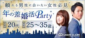 【熊本県熊本の婚活パーティー・お見合いパーティー】シャンクレール主催 2018年10月22日