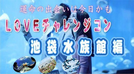 9/30(日)LOVE チャレンジコンin池袋水族館 ~空飛ぶ海の生き物と共に~