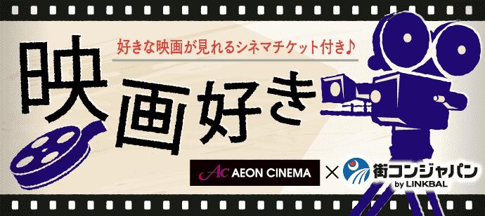 【映画好き限定×カジュアル】映画好きコンin広島