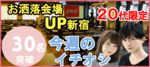 【東京都新宿の恋活パーティー】みんなの街コン主催 2018年10月26日