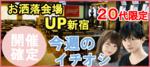 【東京都新宿の恋活パーティー】みんなの街コン主催 2018年9月24日