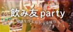 【愛知県栄の恋活パーティー】株式会社Rooters主催 2018年10月26日