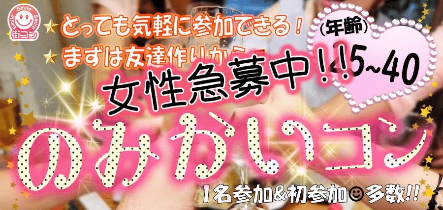 おひとり参加多数イベント!!友達作りに☆飲み会コン<25-40歳>金沢 石川県