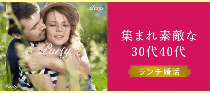 9日22日(土)【素敵な30代40代企画】【女性1800円】名駅でランチ婚活