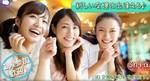 【東京都渋谷の婚活パーティー・お見合いパーティー】東京夢企画主催 2018年9月22日