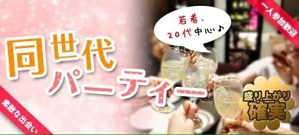 20代限定コン in 高岡     【 こだわりの自家製スイーツ食べ比べ♪   ◎コーヒー・紅茶 飲みながら♪ 】