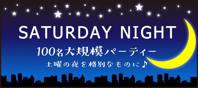 SATURDAY NIGHT in NAGOYA