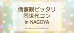 【愛知県栄の恋活パーティー】株式会社Rooters主催 2018年10月20日