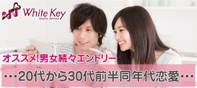 新宿 ここで本命の彼女&彼氏を見つけたい「ちょっと見上げるの高身長の彼氏☆20歳から34歳まで」〜Sweets付き!食べて出逢って恋する個室パーティー〜
