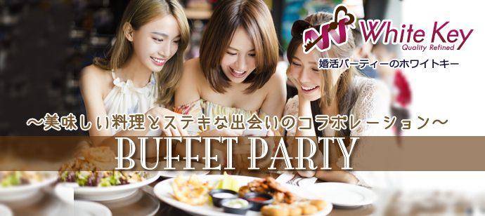 新宿|Pre X'mas 美味スイーツビュッフェ♪「大卒エリート男性☆同年代恋愛パーティー」〜27歳から35歳男性×25歳から33歳女性〜