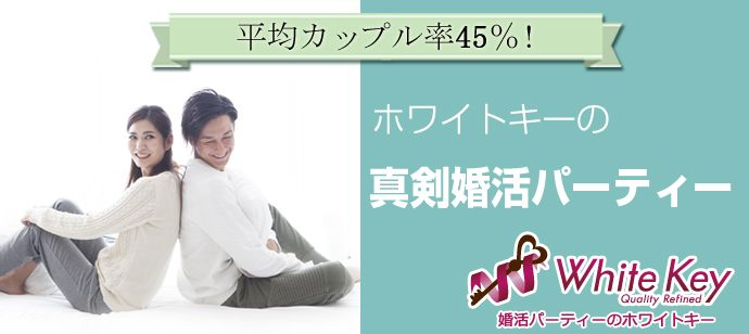 名古屋(栄) 一気に進展、未来のある彼と真剣恋愛!「1人参加!結婚を意識した30代中心の恋愛」〜周りが気にならない個室空間で1対1トーク〜
