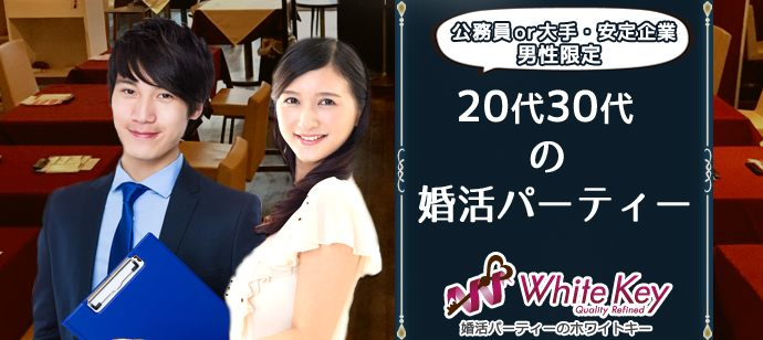 大阪(心斎橋)|頼れる彼と癒しの彼女☆最高の恋人探し個室Party「安定職業男子×25歳から35歳女子」〜フリータイムはスイーツ&ワインを楽しもう♪〜