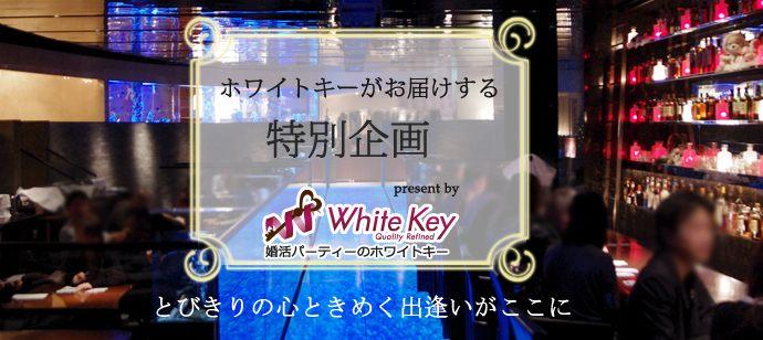 【福岡県天神の婚活パーティー・お見合いパーティー】ホワイトキー主催 2018年12月22日