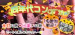 【和歌山県和歌山の恋活パーティー】イベントシェア株式会社主催 2018年10月27日
