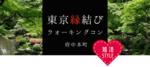 【東京都東京都その他の体験コン・アクティビティー】株式会社スタイルリンク主催 2018年9月22日