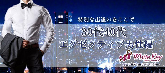 【福岡県天神の婚活パーティー・お見合いパーティー】ホワイトキー主催 2019年1月21日