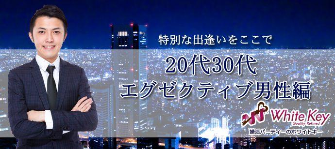 福岡|包容力のあるエリートビジネスマンとの出逢い!個室Party「30代エリート男性×26歳から36歳女性」人気のディナービュッフェ&ワインParty♪