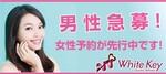 【神奈川県横浜駅周辺の婚活パーティー・お見合いパーティー】ホワイトキー主催 2019年2月20日