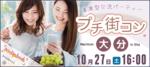 【大分県大分の恋活パーティー】パーティーズブック主催 2018年10月27日