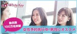 【福岡県天神の婚活パーティー・お見合いパーティー】ホワイトキー主催 2019年2月22日