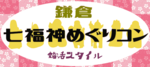 【神奈川県鎌倉の体験コン・アクティビティー】株式会社スタイルリンク主催 2018年9月29日