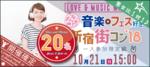 【東京都新宿の体験コン・アクティビティー】パーティーズブック主催 2018年10月21日