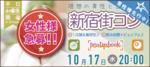 【東京都新宿の体験コン・アクティビティー】パーティーズブック主催 2018年10月17日