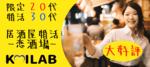 【東京都新宿の婚活パーティー・お見合いパーティー】株式会社パールトラベル主催 2018年9月22日