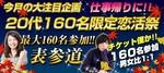【東京都表参道の恋活パーティー】まちぱ.com主催 2018年9月28日