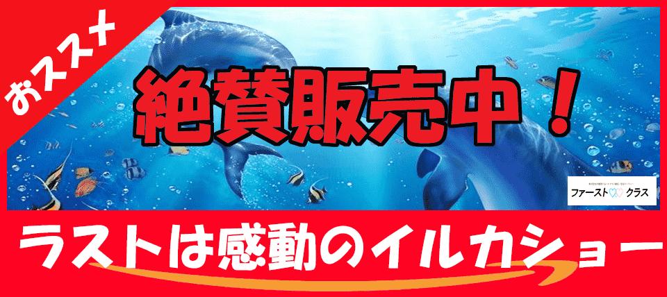 【福島県いわきの体験コン・アクティビティー】ファーストクラスパーティー主催 2018年9月24日