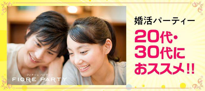 <20代・30代中心>爽やかな男性×笑顔が素敵な女性 ★婚活パーティー@心斎橋