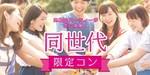 【東京都表参道の街コン】株式会社Rooters主催 2018年10月6日