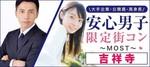 【東京都吉祥寺の恋活パーティー】MORE街コン実行委員会主催 2018年9月22日