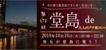 【大阪府堂島の恋活パーティー】株式会社ラヴィ(コンサル)主催 2018年10月16日