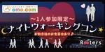 【東京都青山の街コン】株式会社Rooters主催 2018年10月7日