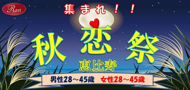 秋恋祭@恵比寿
