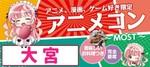 【埼玉県大宮の趣味コン】MORE街コン実行委員会主催 2018年10月7日
