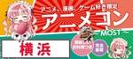 【神奈川県横浜駅周辺の趣味コン】MORE街コン実行委員会主催 2018年10月7日