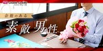 【静岡県浜松の婚活パーティー・お見合いパーティー】シャンクレール主催 2018年10月21日