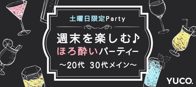 《土曜日限定Party》週末を楽しむ♪ほろ酔い婚活パーティー~20代30代メイン~@新宿 10/13