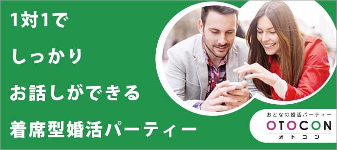 大人の平日お見合いパーティー 10/3 19時 in 新宿