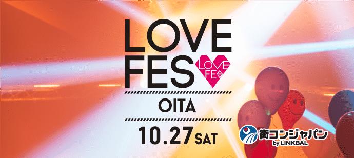 LOVE FES OITA ♡10/27(土)全国で大人気のイベントで素敵な記念日の始まりとなりますように・・・♡
